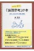 わかる、使える「論理思考」の本 / 日本一わかりやすい授業、開講!
