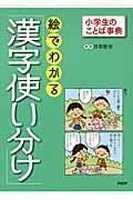 絵でわかる「漢字使い分け」 / 小学生のことば事典