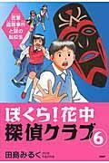 ぼくら!花中探偵クラブ 6