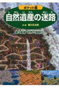 自然遺産の迷路 ポケット版 / 屋久島発世界一周旅行へ