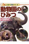 動物園のひみつ / 展示の工夫から飼育員の仕事まで