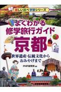 よくわかる修学旅行ガイド京都 / 世界遺産・伝統文化からおみやげまで