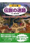 伝説の迷路 ポケット版 / ヤマタノオロチの世界から神話と物語の旅へ