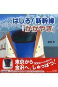 はしる!新幹線「かがやき」