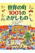 世界の町1001のさがしもの