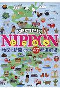 はっけん!NIPPON / 地図と新聞で見る47都道府県
