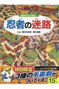忍者の迷路 / 戦国時代を大冒険!