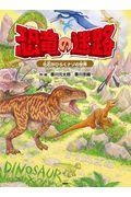 恐竜の迷路 / 化石がひらくナゾの世界