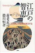 江戸の智恵 / 「三方良し」で日本は復活する