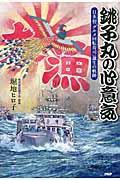 銚子丸の心意気 / 日本初「グルメ回転寿司」誕生の軌跡
