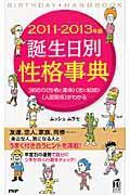 誕生日別性格事典 2011ー2013年版