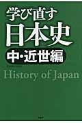 学び直す日本史 中・近世編