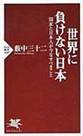 世界に負けない日本 / 国家と日本人が今なすべきこと