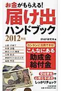 お金がもらえる!届け出ハンドブック 2012年版 / こんなにある助成金・給付金