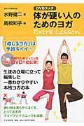 体が硬い人のためのヨガExtra Lesson / DVDブック