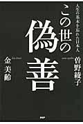 この世の偽善 / 人生の基本を忘れた日本人