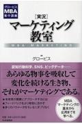 「実況」マーケティング教室 / グロービスMBA集中講義