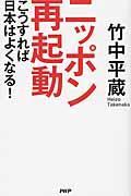 ニッポン再起動 / こうすれば日本はよくなる!