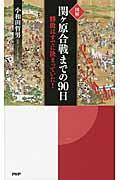 図解関ケ原合戦までの90日 / 勝敗はすでに決まっていた!