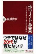 ホワイト企業 / サービス業化する日本の人材育成戦略