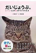 だいじょうぶ。ニャンとか生きていけるよ / 老子と猫から学ぶ人生論