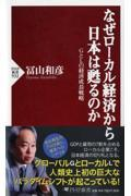 なぜローカル経済から日本は甦るのか / GとLの経済成長戦略