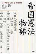 帝国憲法物語 / 日本人が捨ててしまった贈り物