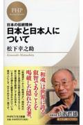 日本と日本人について / 日本の伝統精神