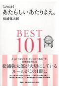 「よりぬき」あたらしいあたりまえ。BEST101