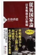 従属国家論 / 日本戦後史の欺瞞