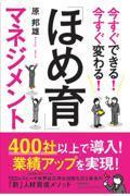 「ほめ育」マネジメント / 今すぐできる!今すぐ変わる!