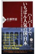 ハーバードでいちばん人気の国・日本 / なぜ世界最高の知性はこの国に魅了されるのか