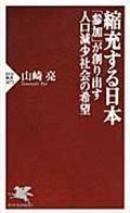 縮充する日本 / 「参加」が創り出す人口減少社会の希望
