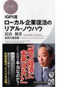 ローカル企業復活のリアル・ノウハウ / IGPI流