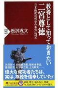 教養として知っておきたい二宮尊徳 / 日本的成功哲学の本質は何か