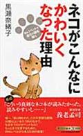 ネコがこんなにかわいくなった理由 / No.1ペットの進化の謎を解く