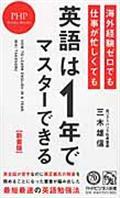 海外経験ゼロでも仕事が忙しくても「英語は1年」でマスターできる 新書版
