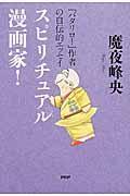 スピリチュアル漫画家! / 『パタリロ!』作者の自伝的エッセイ