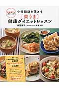 奥薗壽子の超かんたん!中性脂肪を落とす「楽うま」健康ダイエットレ