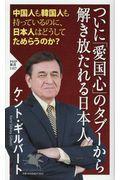 ついに「愛国心」のタブーから解き放たれる日本人 / 中国人も韓国人も持っているのに、日本人はどうしてためらうのか?