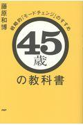 45歳の教科書 / 戦略的「モードチェンジ」のすすめ