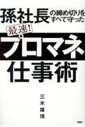 最速!「プロマネ」仕事術 / 孫社長の締め切りをすべて守った