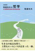 稲盛和夫の哲学 新装版