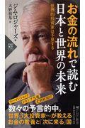 お金の流れで読む日本と世界の未来 / 世界的投資家は予見する