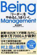 Being Management / 「リーダー」をやめると、うまくいく。