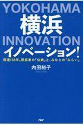 横浜イノベーション! / 開港160年。開拓者の「伝統」と、みなとの「みらい」