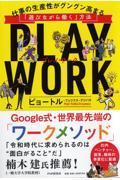 PLAY WORK / 仕事の生産性がグングン高まる「遊びながら働く」方法