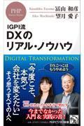DXのリアル・ノウハウ / IGPI流
