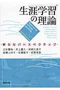 生涯学習の理論 / 新たなパースペクティブ