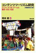 コンテンツツーリズム研究 増補改訂版 / アニメ・マンガ・ゲームと観光・文化・社会
